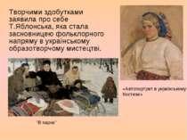 Творчими здобутками заявила про себе Т.Яблонська, яка стала засновницею фольк...