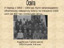 У період з 1953 – 1964 рр. було запроваджено обов'язкову семирічну освіту та ...