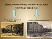 Відкрилися нові вищі навчальні заклади. Найбільші серед них: Ужгородський дер...