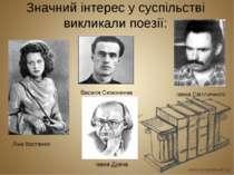 Значний інтерес у суспільстві викликали поезії: Ліни Костенко Василя Симоненк...