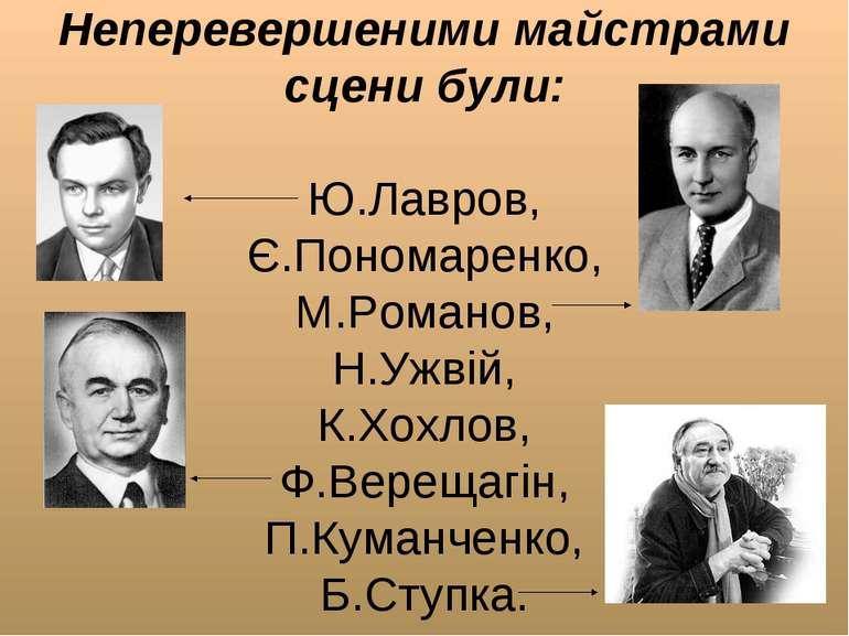 Неперевершеними майстрами сцени були: Ю.Лавров, Є.Пономаренко, М.Романов, Н.У...