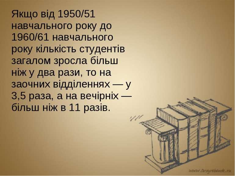 Якщо від 1950/51 навчального року до 1960/61 навчального року кількість студе...