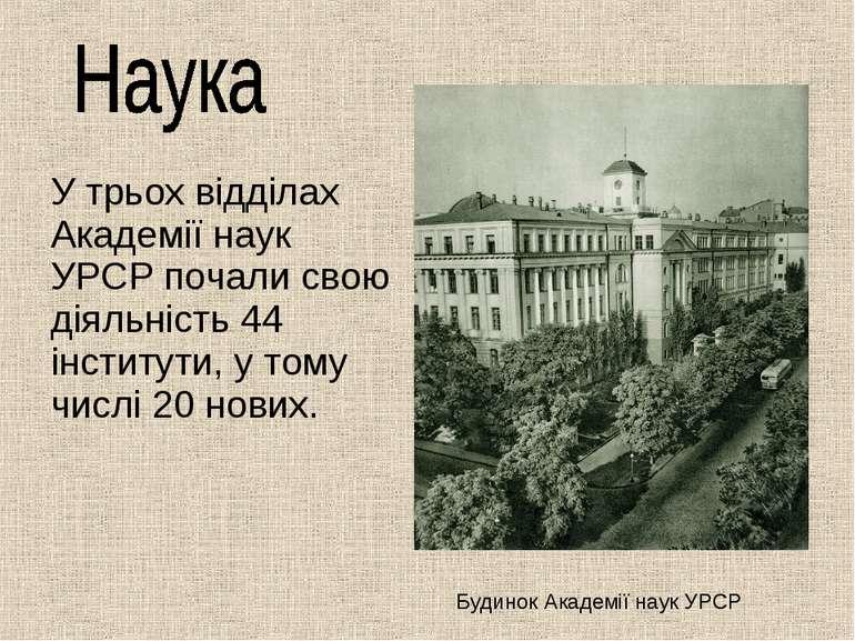 У трьох відділах Академії наук УРСР почали свою діяльність 44 інститути, у то...