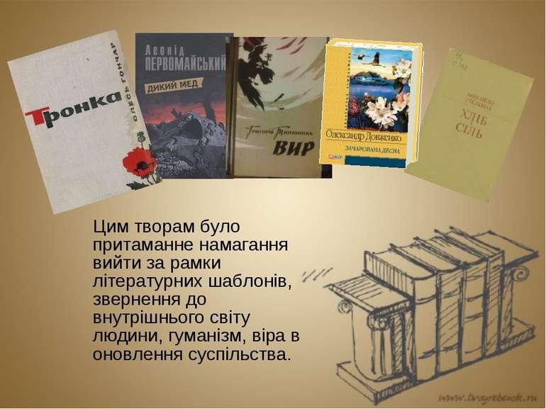 Цим творам було притаманне намагання вийти за рамки літературних шаблонів, зв...