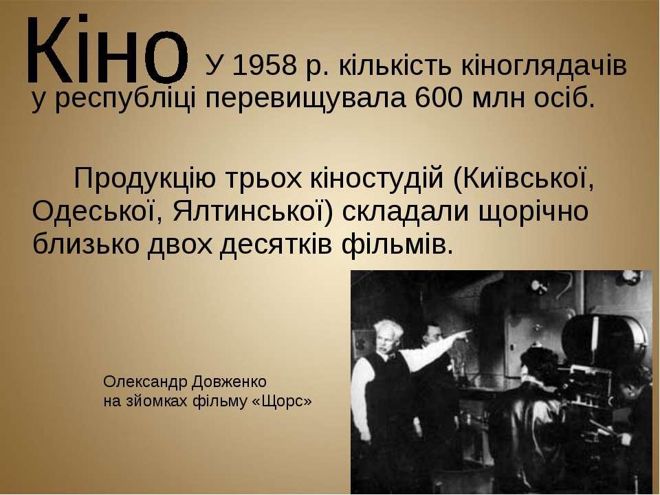 У 1958 р. кількість кіноглядачів у республіці перевищувала 600 млн осіб. Прод...