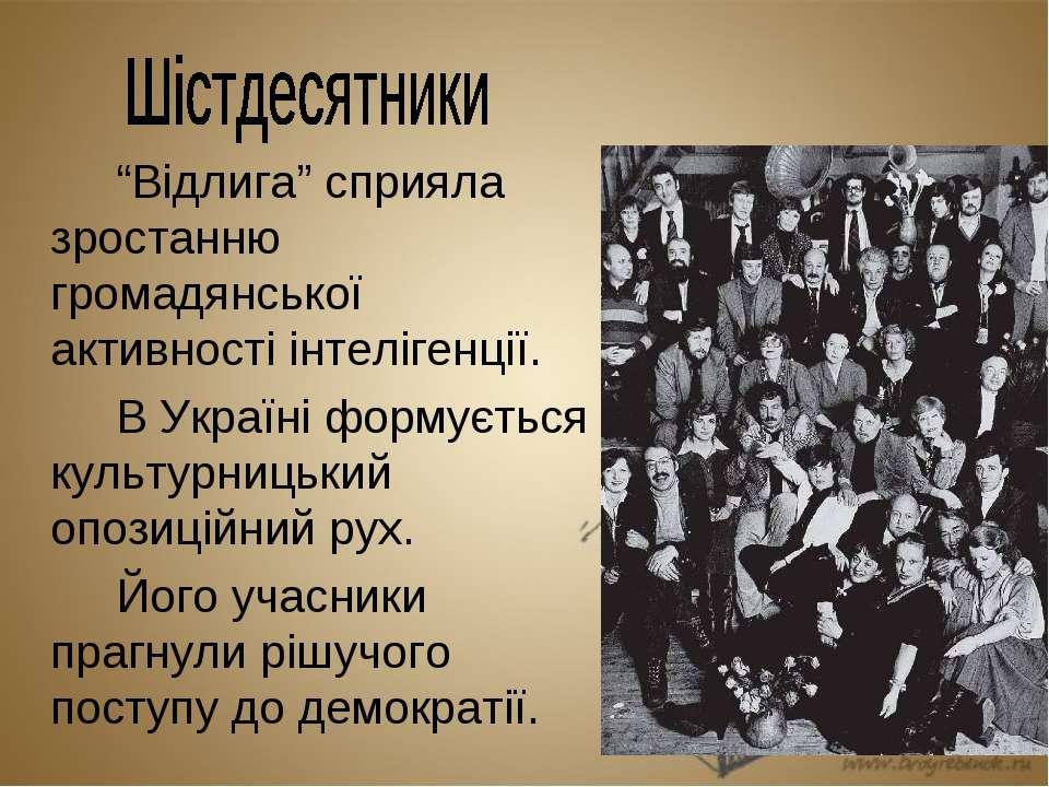 """""""Відлига"""" сприяла зростанню громадянської активності інтелігенції. В Україні ..."""