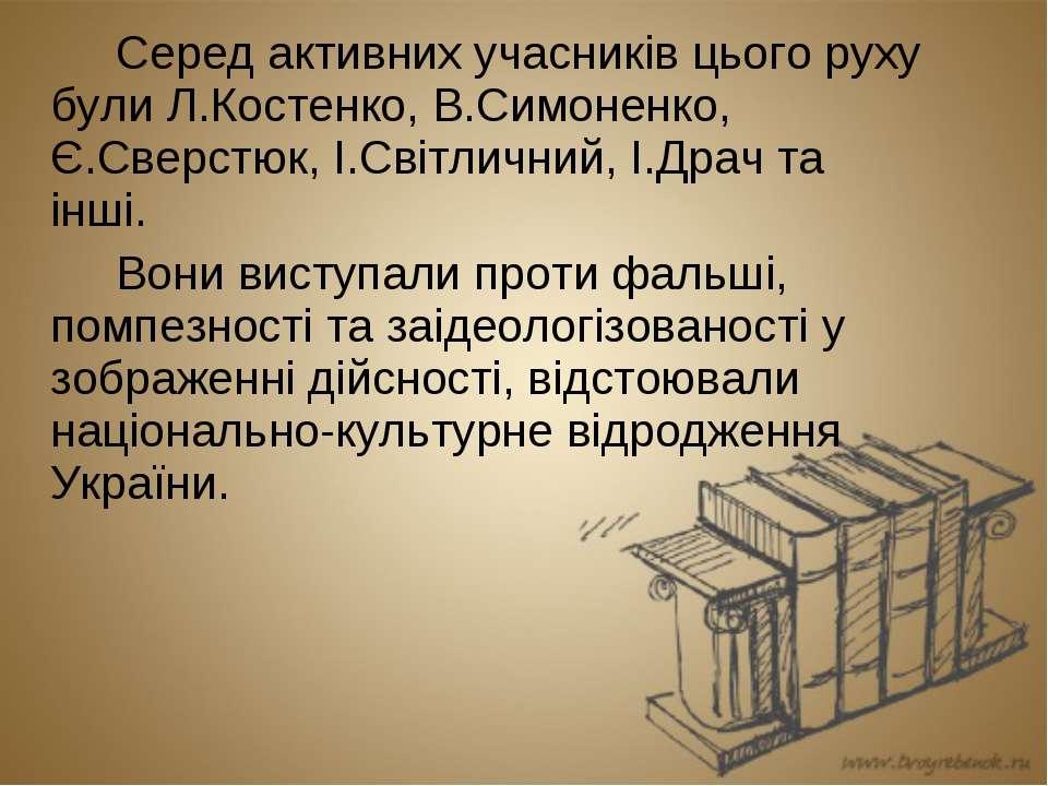 Серед активних учасників цього руху були Л.Костенко, В.Симоненко, Є.Сверстюк,...