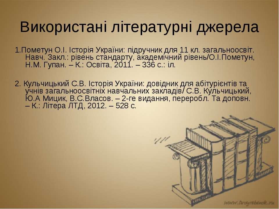 Використані літературні джерела 1.Пометун О.І. Історія України: підручник для...