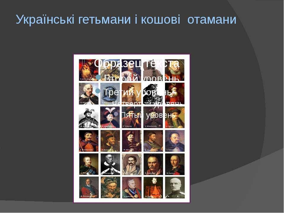 Українські гетьмани і кошові отамани