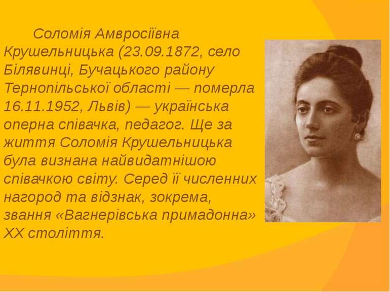 Соломія Амвросіївна Крушельницька (23.09.1872, село Білявинці, Бучацького рай...