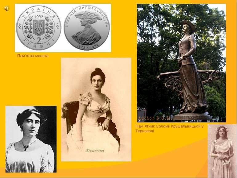 Пам`ятник Соломії Крушельницькій у Тернополі Пам'ятна монета