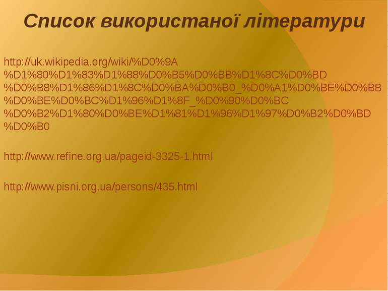 Список використаної літератури http://uk.wikipedia.org/wiki/%D0%9A%D1%80%D1%8...