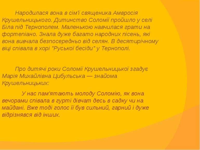 Народилася вона в сім'ї священика Амвросія Крушельницького. Дитинство Соломії...