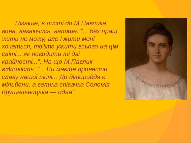 """Пізніше, в листі до М.Павлика вона, вагаючись, напише: """"... без праці жити не..."""