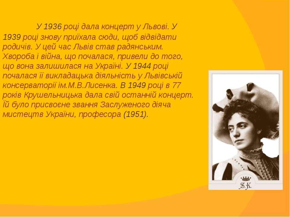 У 1936 році дала концерт у Львові. У 1939 році знову приїхала сюди, щоб відві...
