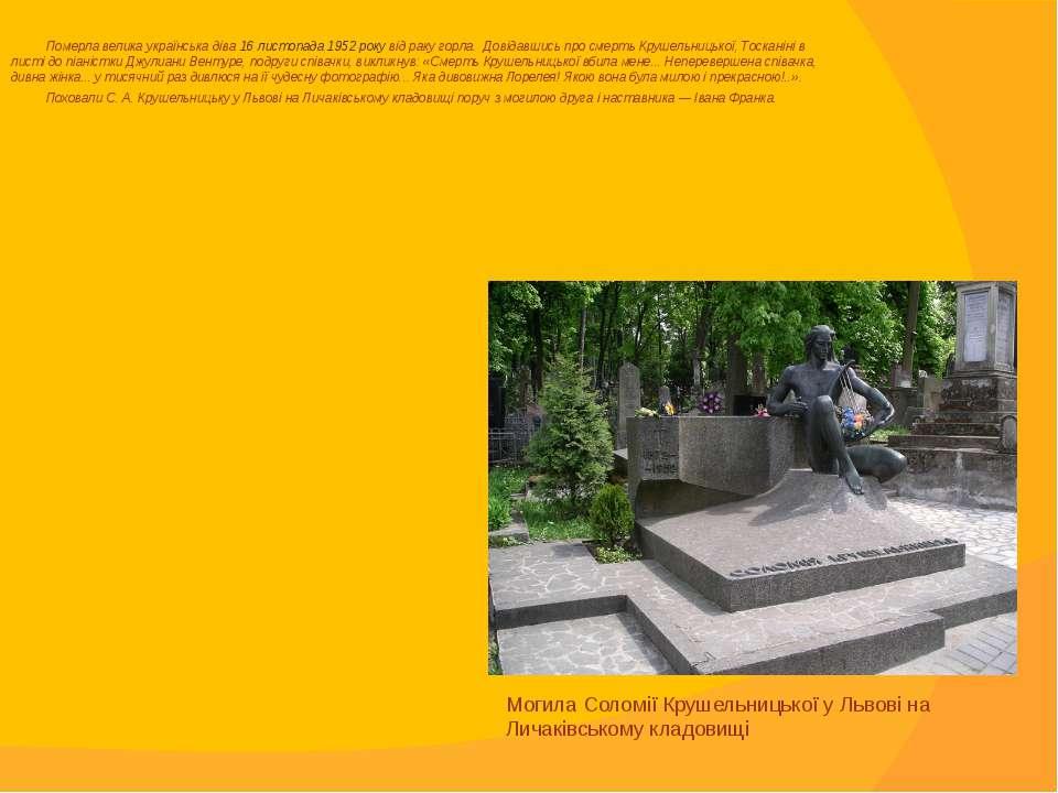Померла велика українська діва 16 листопада 1952 року від раку горла. Довідав...