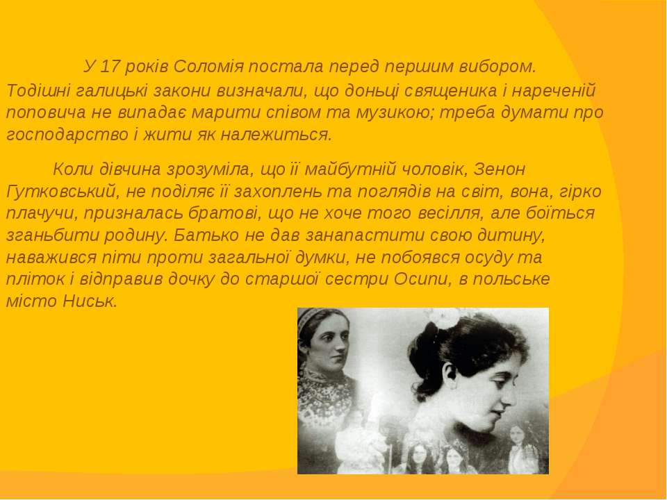 У 17 років Соломія постала перед першим вибором. Тодішні галицькі закони визн...
