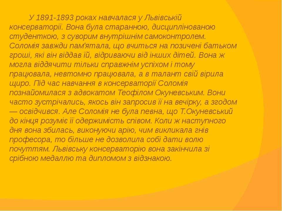 У 1891-1893 роках навчалася у Львівській консерваторії. Вона була старанною, ...