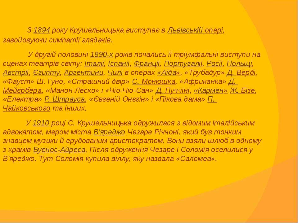 З 1894 року Крушельницька виступає в Львівській опері, завойовуючи симпатії г...