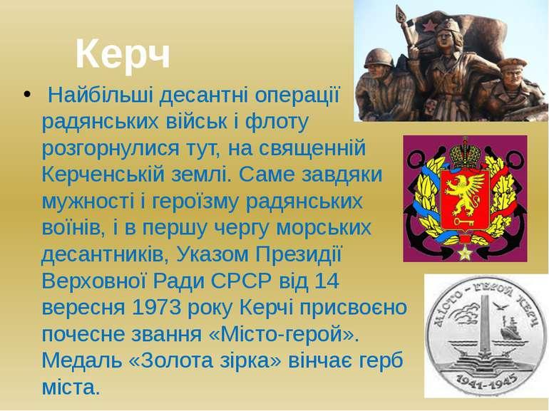 Керч Найбільші десантні операції радянських військ і флоту розгорнулися тут,...