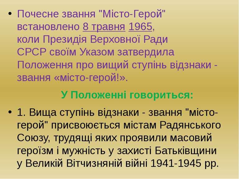 """Почесне звання """"Місто-Герой"""" встановлено8 травня1965, колиПрезидія Верховн..."""