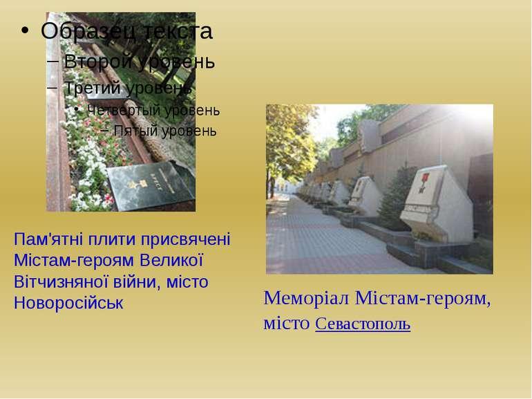 Пам'ятні плити присвячені Містам-героям Великої Вітчизняної війни, місто Ново...