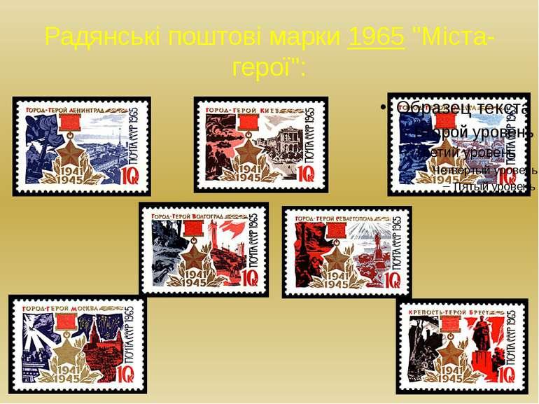 """Радянські поштові марки1965""""Міста-герої"""":"""