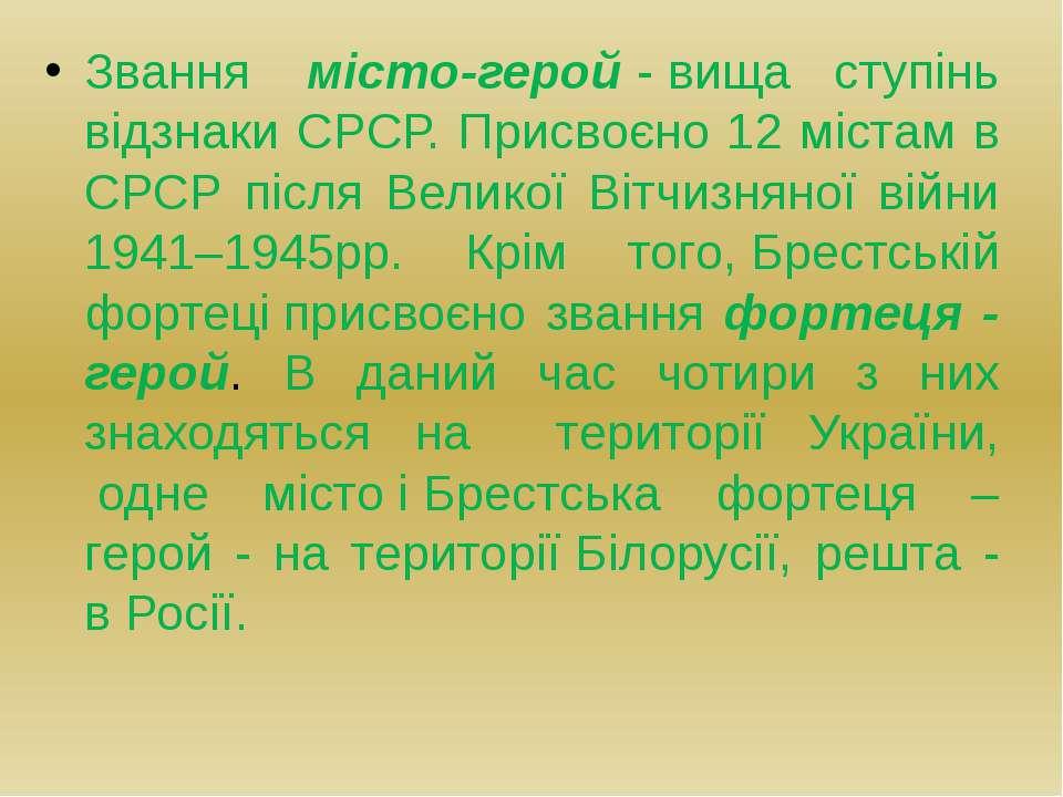 Звання місто-герой-вища ступінь відзнаки СРСР. Присвоєно 12 містам в СРСР ...