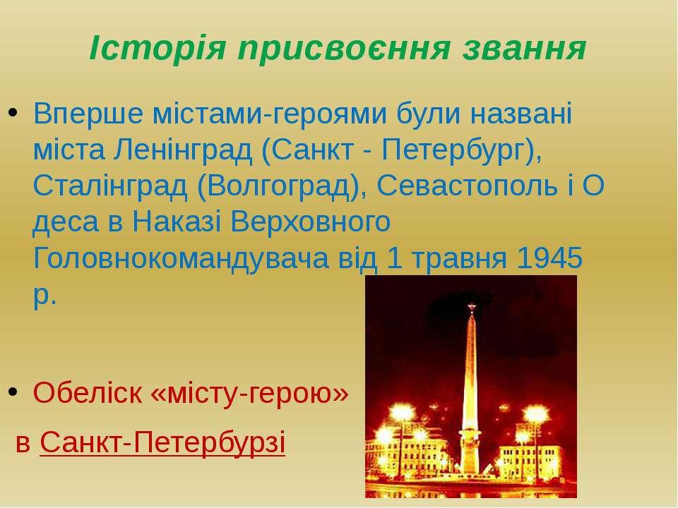 Історія присвоєння звання Вперше містами-героями були названі містаЛенінград...