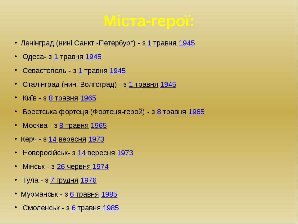 Міста-герої: Ленінград(ниніСанкт -Петербург) - з1 травня1945 Одеса- з1 ...