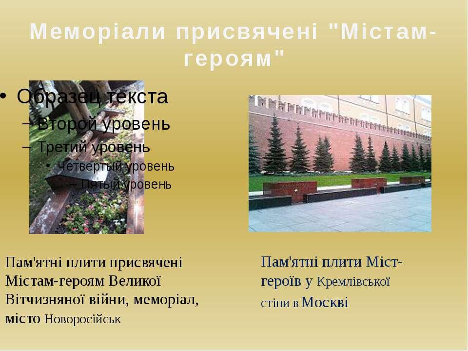 """Меморіали присвячені """"Містам-героям"""" Пам'ятні плити присвячені Містам-героям ..."""