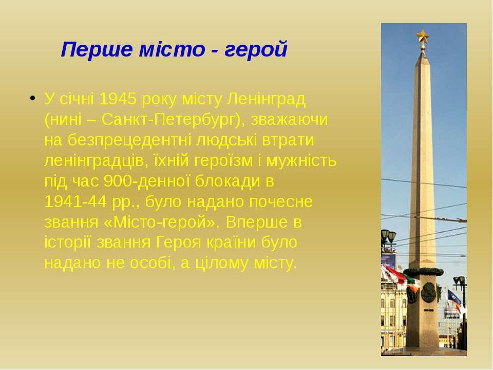 Перше місто - герой У січні 1945 року місту Ленінград (нині – Санкт-Петербург...