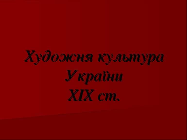 Художня культура України XIX ст.