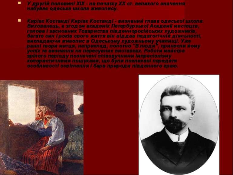 У другій половині XIX - на початку XX ст. великого значення набуває одеська ш...