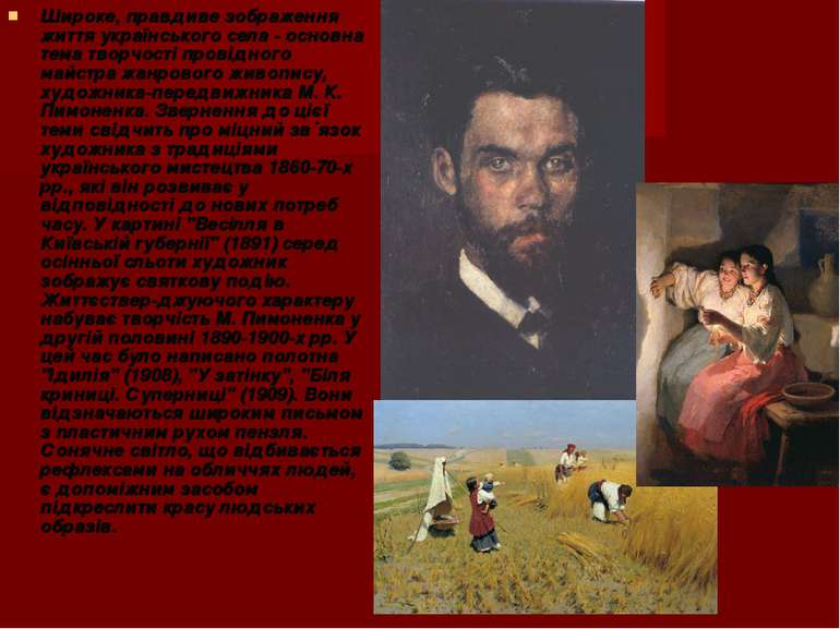 Широке, правдиве зображення життя українського села - основна тема творчості ...