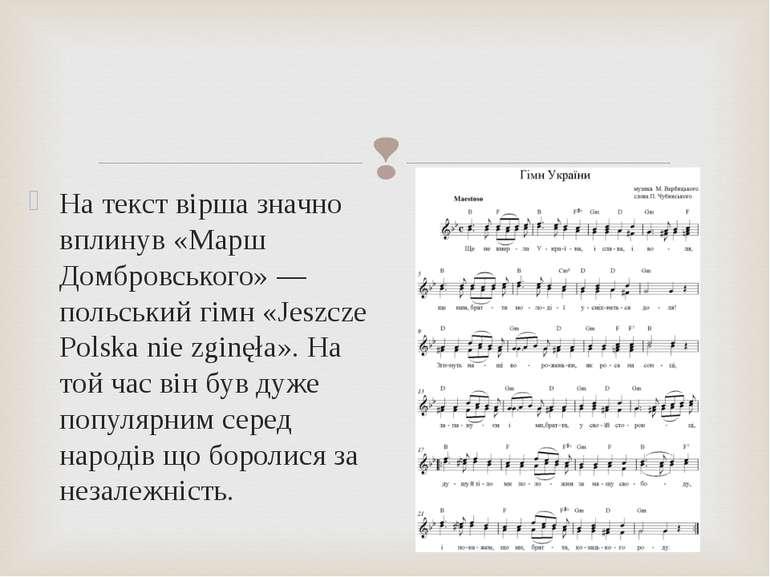 На текст вірша значно вплинув «Марш Домбровського» — польський гімн «Jeszcze ...