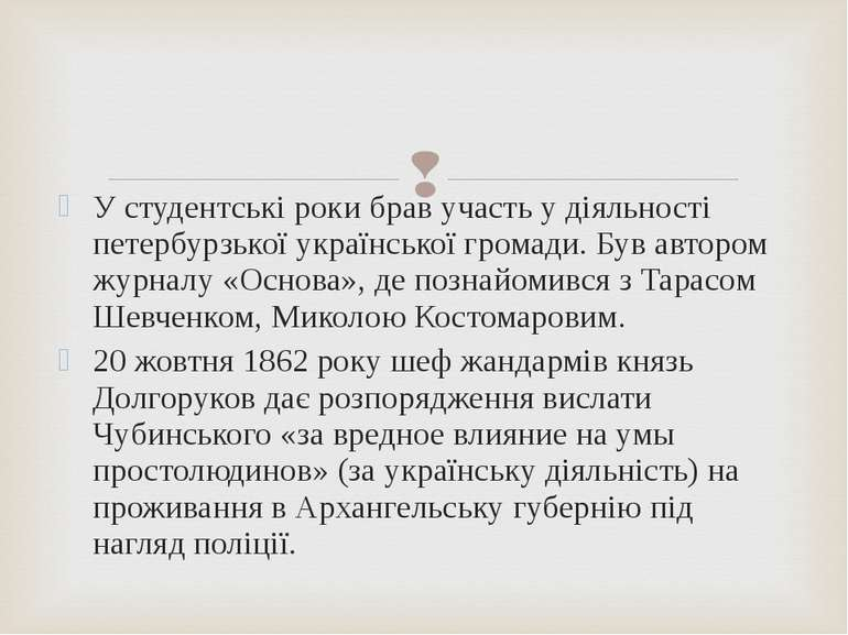 У студентські роки брав участь у діяльності петербурзької української громади...
