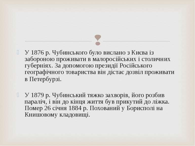 У 1876 р. Чубинського було вислано з Києва із забороною проживати в малоросій...