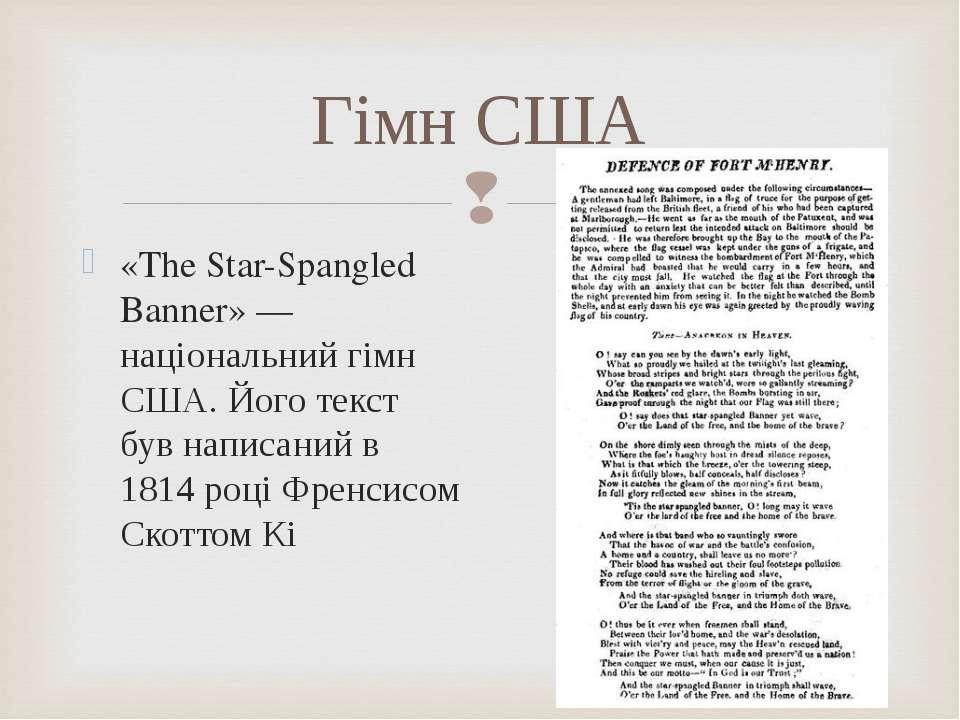 Гімн США «The Star-Spangled Banner» — національний гімн США. Його текст був н...