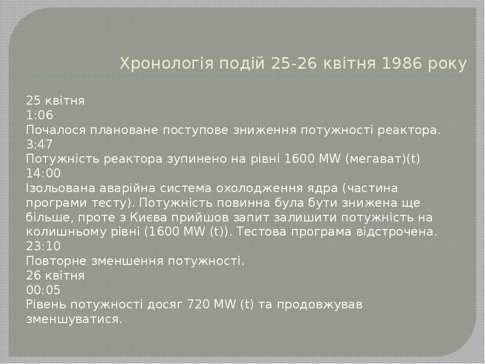 Хронологія подій 25-26 квітня 1986 року 25 квітня 1:06 Почалося плановане пос...