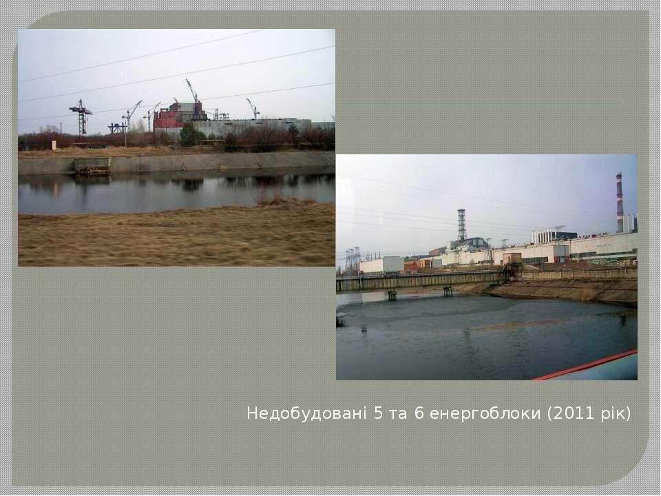 Недобудовані 5 та 6 енергоблоки (2011 рік)