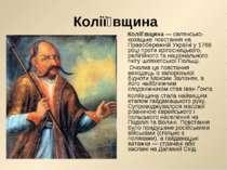 Колії вщина Колії вщина— селянсько-козацьке повстання на Правобережній Украї...