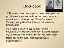 Висновок 243 років тому польська шляхта за сприяння російських царських війсь...