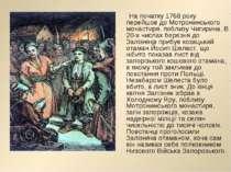 На початку 1768 року перейшов до Мотронинського монастиря, поблизу Чигирина. ...