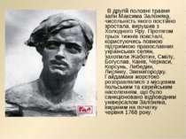 В другій половні травня загін Максима Залізняка, чисельність якого постійно з...