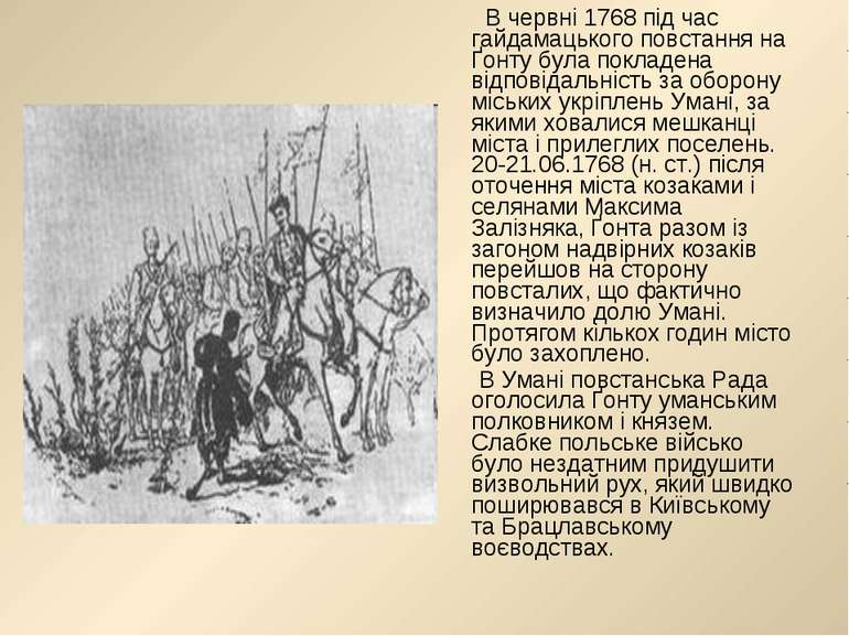 В червні 1768 під час гайдамацького повстання на Ґонту була покладена відпові...