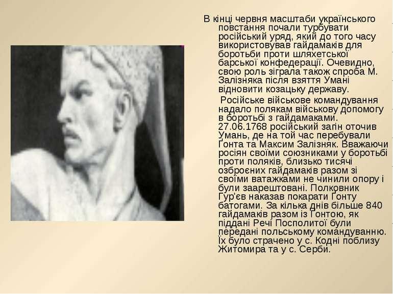 В кінці червня масштаби українського повстання почали турбувати російський ур...