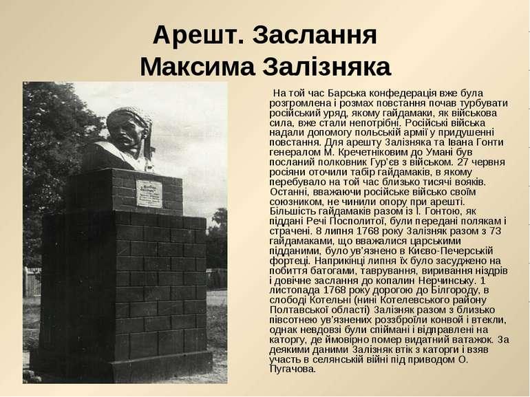 Арешт. Заслання Максима Залізняка На той час Барська конфедерація вже була ро...