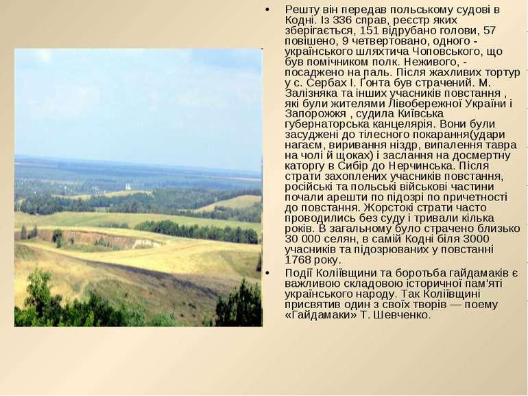 Решту він передав польському судові в Кодні. Із 336 справ, реєстр яких зберіг...