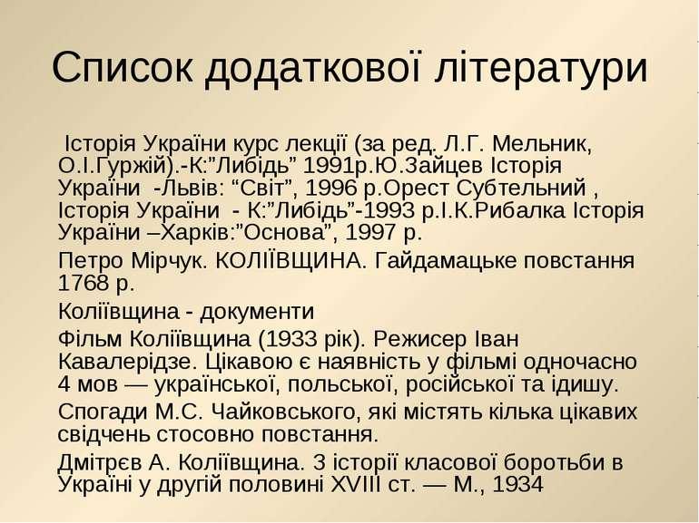 Список додаткової літератури Історія України курс лекції (за ред. Л.Г. Мельни...